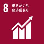 SDGsの目標8「働きがいも経済成長も」のロゴ