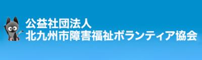 公益社団法人 北九州市障害福祉ボランティア協会 ボタン